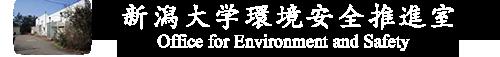 新潟大学 環境安全推進室